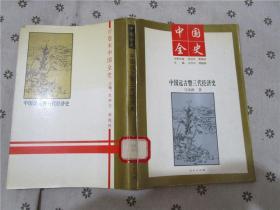 中国远古暨三代经济史