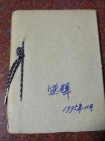早期剑法类书籍一册 原本 但可能是内部复印资料