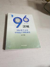 96汉城国际数学竞赛中国选手训练题集.小学部(一版两印)