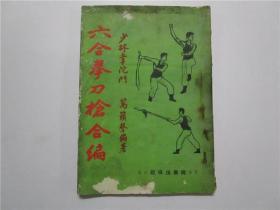 约60年代出版《六合拳刀枪合编》少林韦陀门 万籁声编著 香港锦华出版社