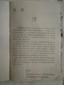 科学城历险记_沈治平图片
