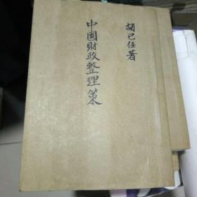 中国财政整理策 (民国版复印件)