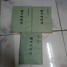 中国古典小说研究资料丛书---醒世姻缘传【上中下】繁体竖版 1981年1版1985年2印私藏品佳
