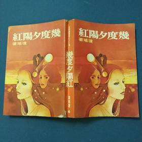 几度夕阳红--皇冠丛书第82种
