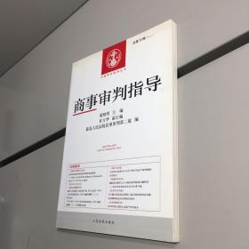 中国审判指导丛书:商事审判指导(2013.1·总第33辑)【一版一印 正版现货   实图拍摄 看图下单】