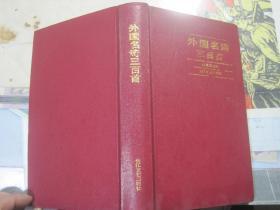 外国名诗三百首(精装本 88年1版1印,无护封)