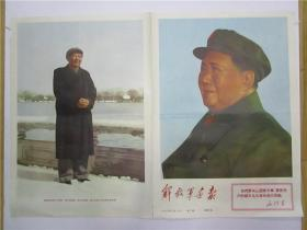 解放军画报1967年 第3期 存;第1版至第4版 (大副彩印毛泽东像)