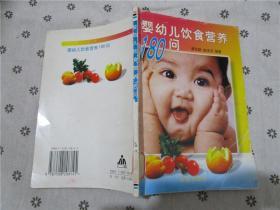 婴幼儿饮食营养180问