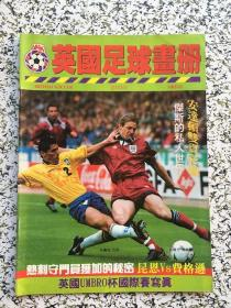 英国足球画册 152