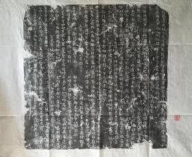 中秋特价!唐代:赵师武墓志铭原石拓片