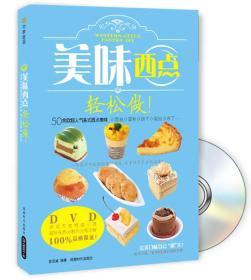 美味西点轻松做!-BOOK+DVD