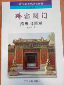 跨出国门——清末出国潮(清代社会文化丛书·科教卷)