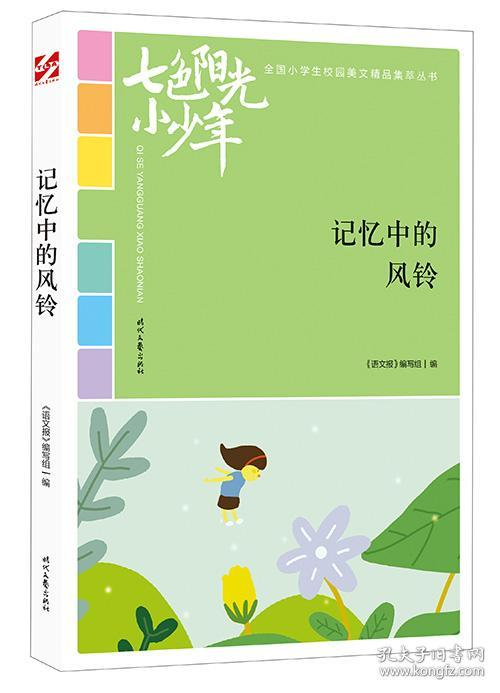 七色阳光小少年:记忆中的风铃 时代文艺出版社 9787538758795