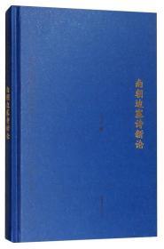 南朝边塞诗新论/海外中国古典文学研究书系