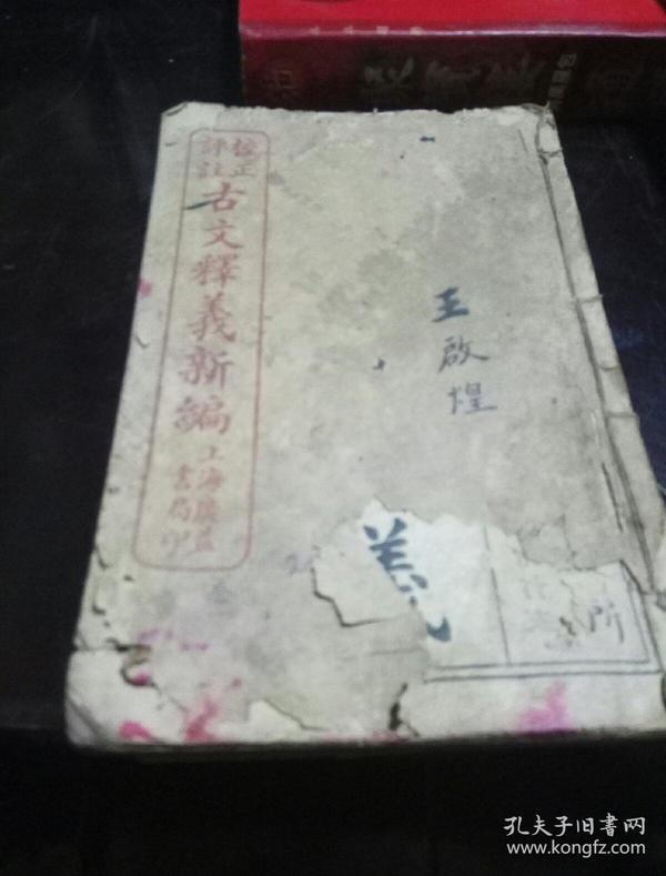 校正评注《古文释义新编》卷一    二    三    四  卷    上海广益书局印   民国十四年珍藏   四卷合订一册