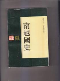 南越国史  附著者张荣芳 黄淼章短札一通