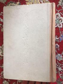 历代人物年里碑传综表 【1965年2印】馆藏如图