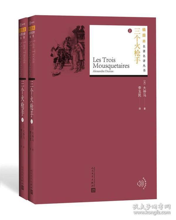 文学名家名著:三个火枪手(套装上下册)/插图本名著名译丛书