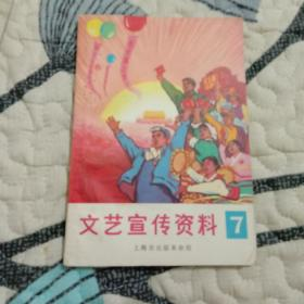 文艺宣传资料(第7期)