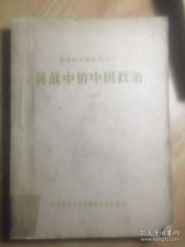 抗战丛刊之三----抗战中的中国政治