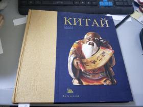 俄文原版介绍中国文化图书12-821