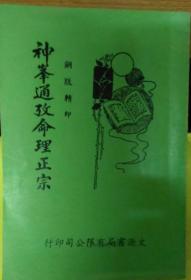 原版旧书《神峰通考命理正宗》
