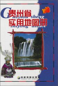 贵州省实用地图册