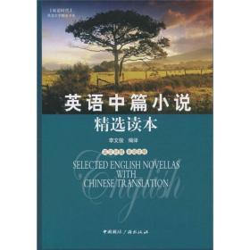 英语中篇小说精选读本:英汉对照 单词注释