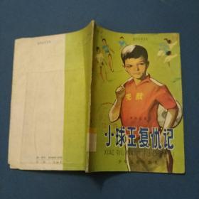小球王复仇记-81年一版一印