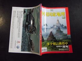 中国国家地理(2006年4月号 总第546期 )有地图 e9-6