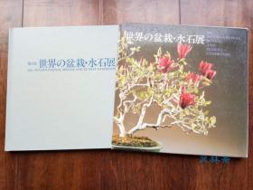 第5回 世界之盆栽·水石展 16开全彩 354件盆景水石作品 日本中国韩国欧美等