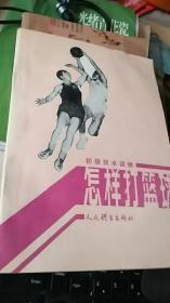 怎样打篮球(初级技术读物).