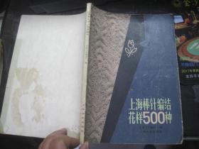 上海棒针编结花样500种==1110