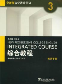 综合教程:3:教师手册