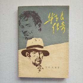 《华子良传奇》插图本 1985年一版一印 红色文学