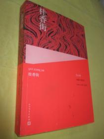 范小青长篇小说系列:桂香街