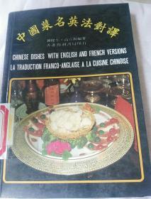 中国菜名英法对译