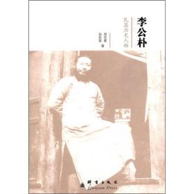 (正版)李公朴(民盟历史人物)
