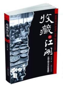 收藏的江湖:中国文物艺术品全景揭秘