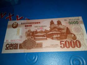 外国钱币 朝鲜 5000朝鲜元