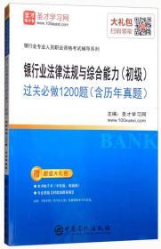 银行业法律法规与综合能力(初级)过关必做1200题(含历年真题)/银行业专业人员职业资格考试辅导系列