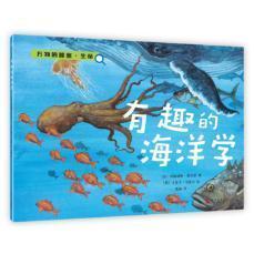 有趣的海洋学(万物的秘密·生命)
