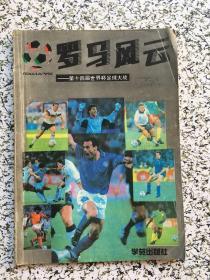 罗马风云 -第十四届世界杯足球大战
