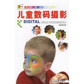 儿童数码摄影