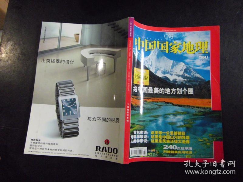 中国国家地理(2004年7月号、总第525期)大香格里拉专辑、有地图 e9-6