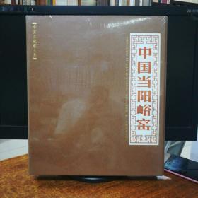 中国当阳峪窑