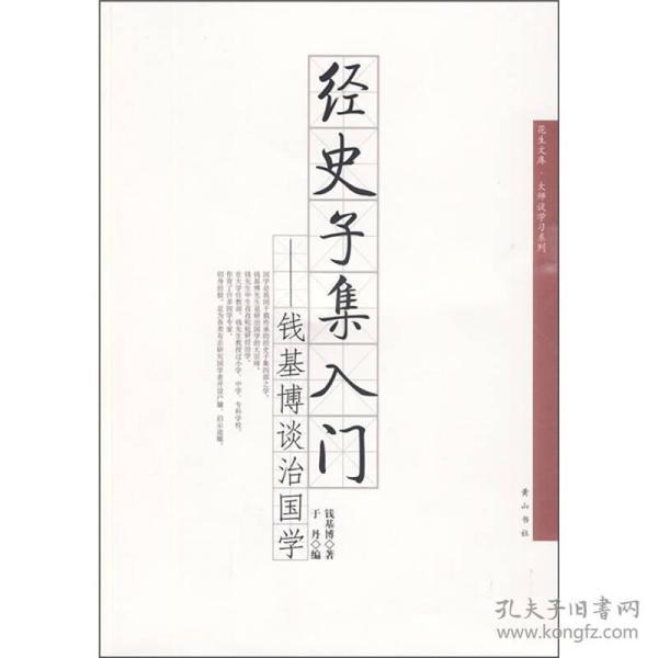 经史子集入门:钱基博谈治国学