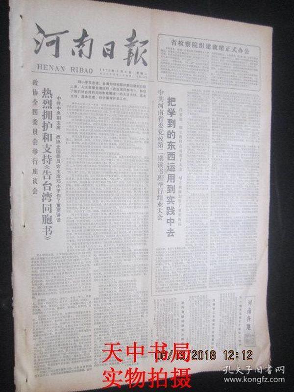 【报纸】河南日报 1979年1月2日【政协全国委员会举行座谈会热烈拥护和支持《告台湾同胞书》】【毛泽东同志给郭沫若同志的信】【中牟县计划生育工作成绩显著】