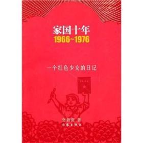 家国十年1966-1976:一个红色少女的日记