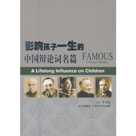影响孩子一生的中国辩论词名篇